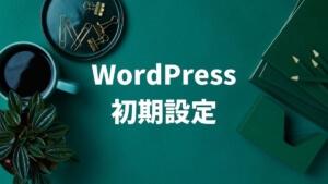 WordPressの初期設定ブログアイキャッチ