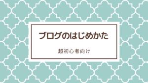 WordPressの始め方ブログ記事アイキャッチ