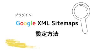 Google XML Sitemapsの設定方法ブログアイキャッチ