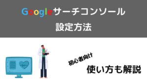 Googleサーチコンソールの設定方法ブログアイキャッチ
