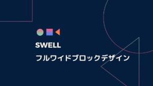 WordPressのSWELLデザインのブログアイキャッチ