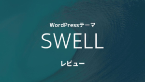 WordPressのテーマSWELLのレビュー(ブログ)